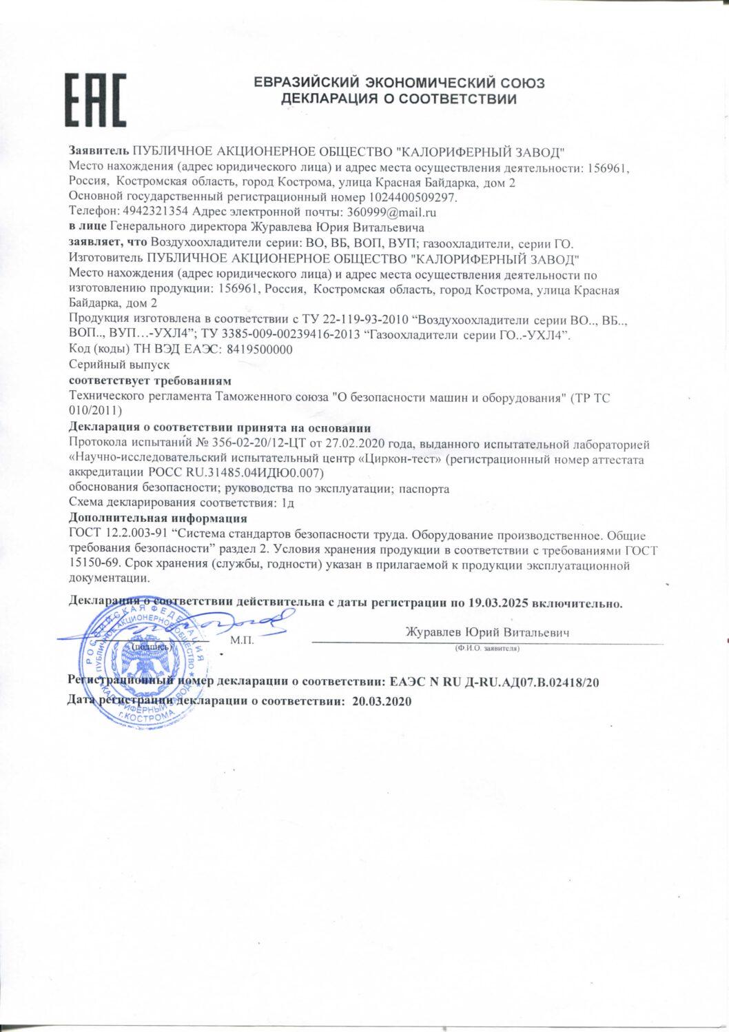 Декларация соотвествия ВО, ГО