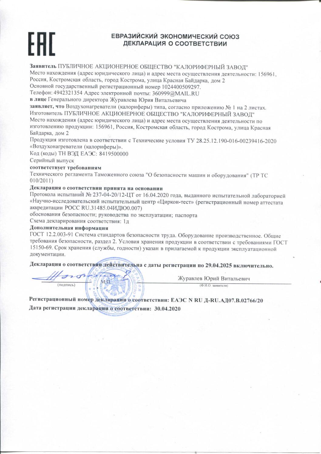 Декларация соотвествия Воздухонагеватели (калориферы)