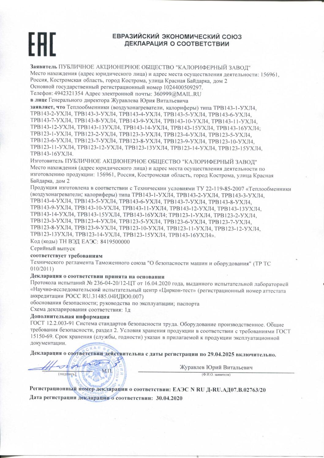 Декларация соотвествия ТРВ