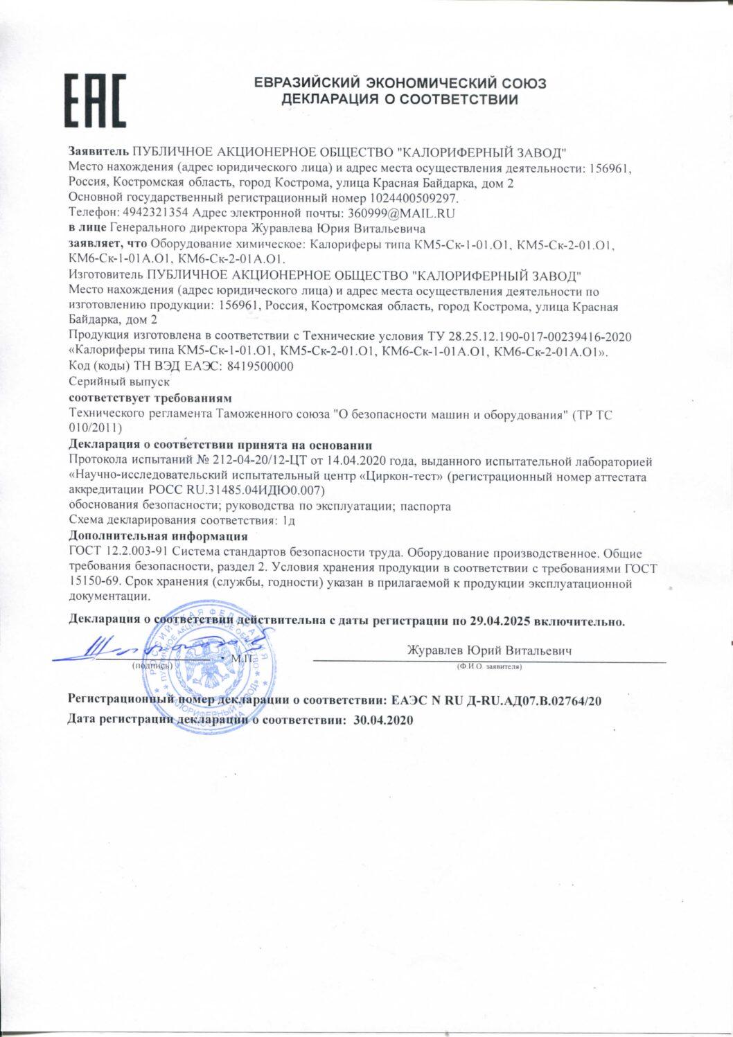 Декларация соотвестсвия КМ5, КМ6