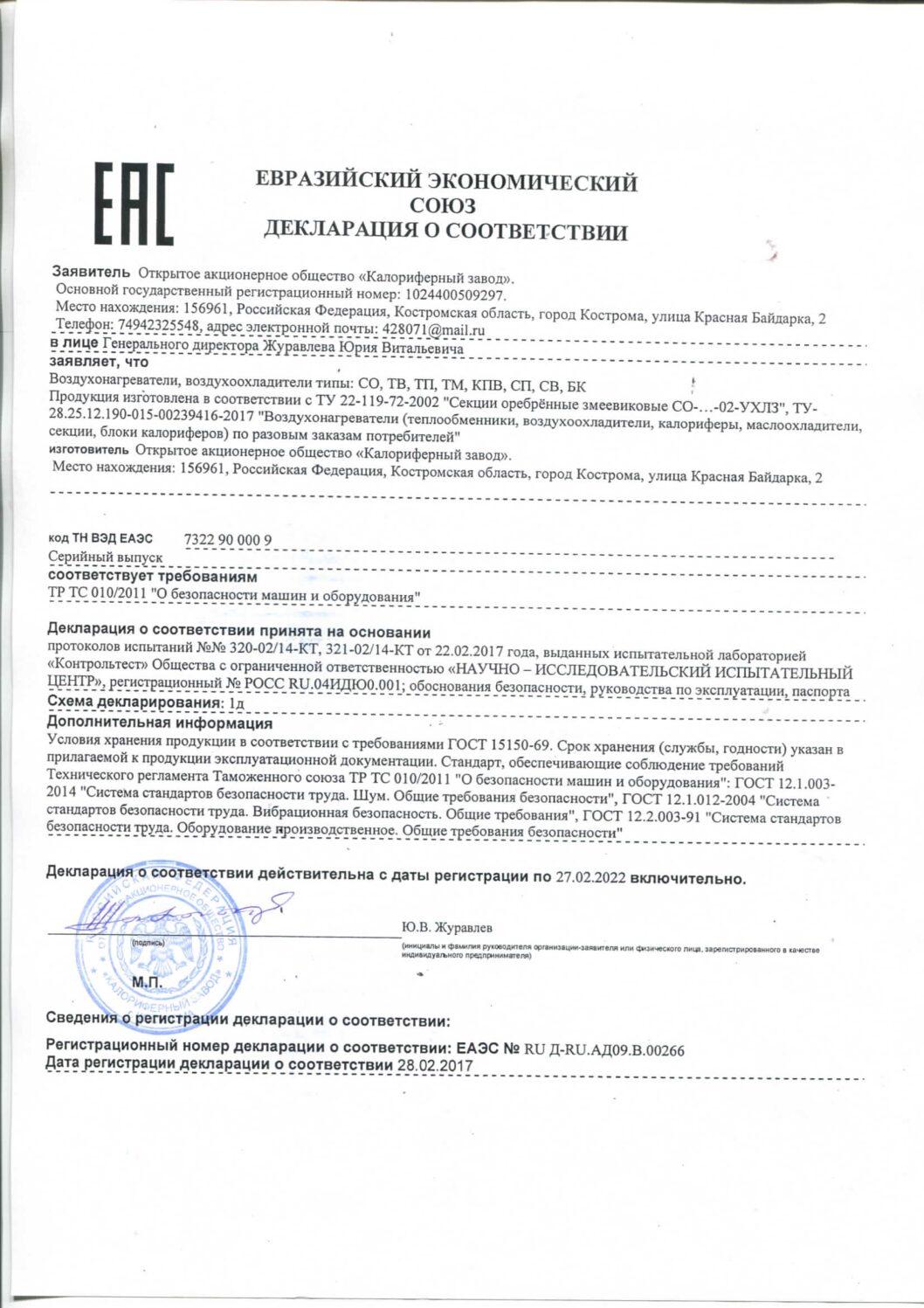 Декларация соответствия  СО ТП ТВ СВ БК