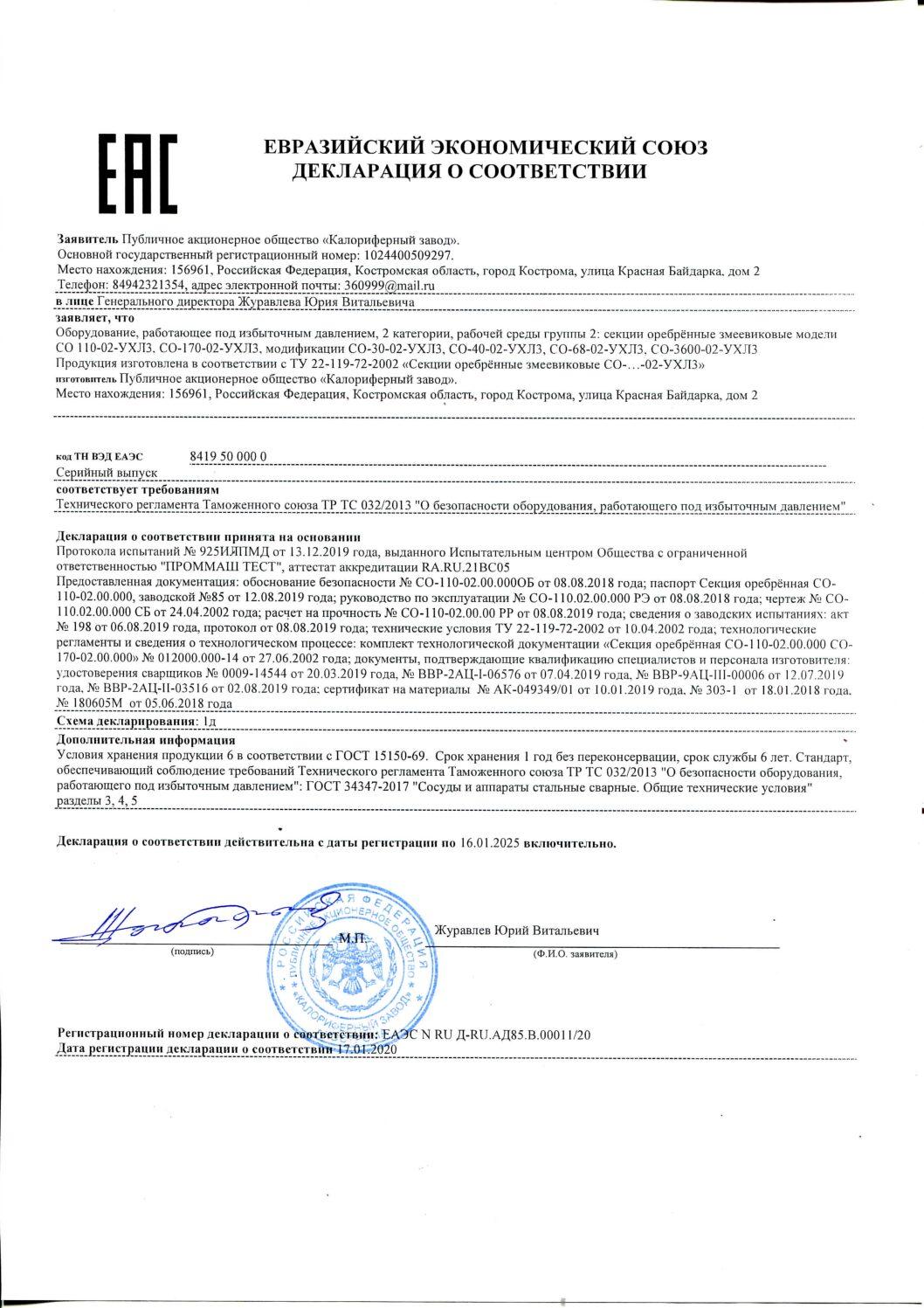 Декларация соответствия СО110, СО117
