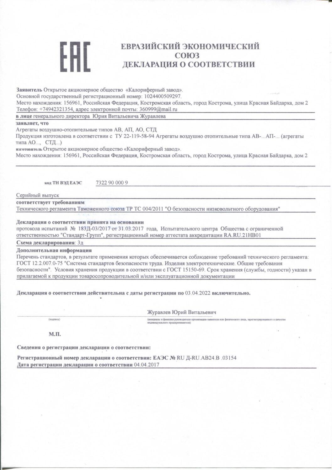 Декларация соответствия низковольтного оборудования (АВ, АП)