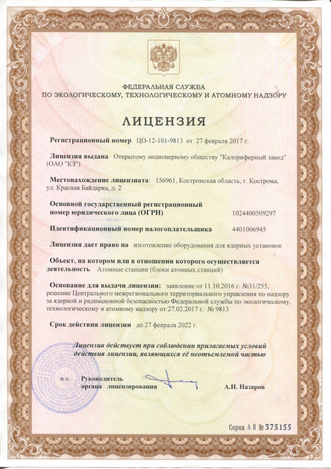 Лицензия для АЭС (изготовление)