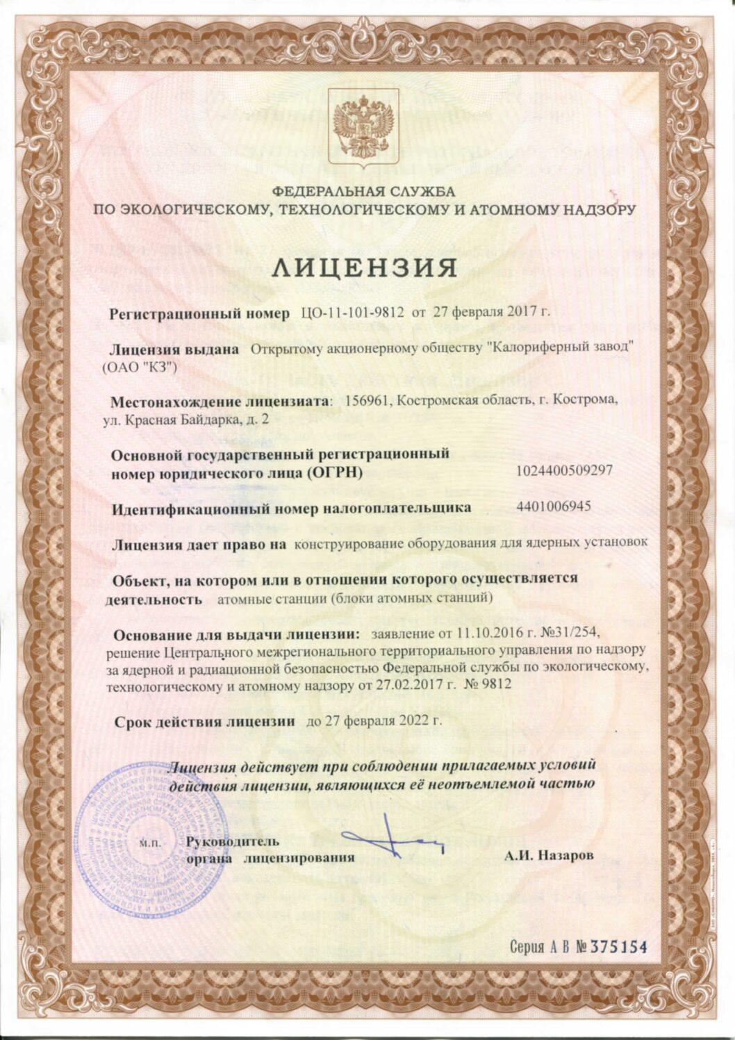 Лицензия для АЭС (конструирование)