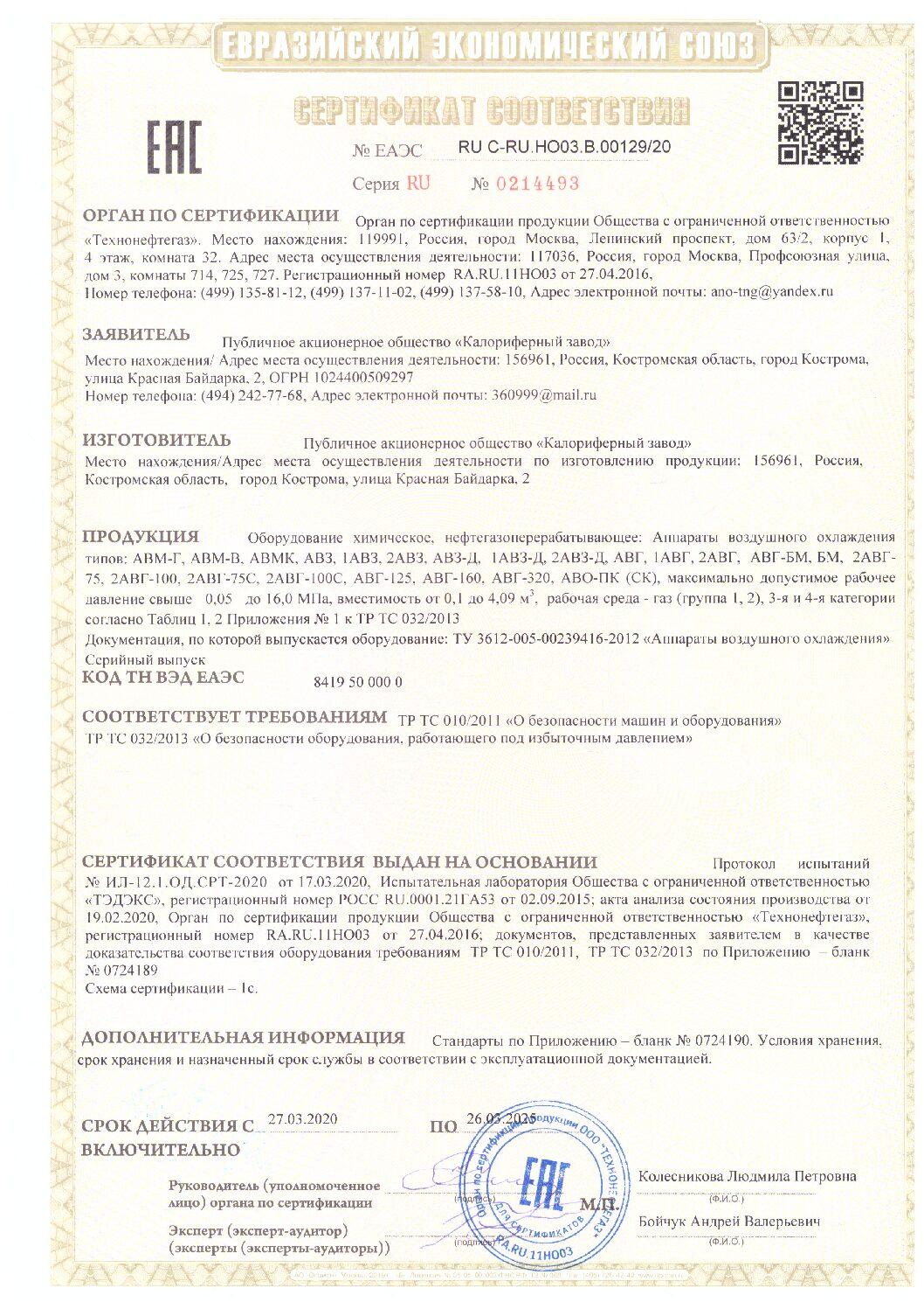 Сертификат соответствия ТР ТС 032