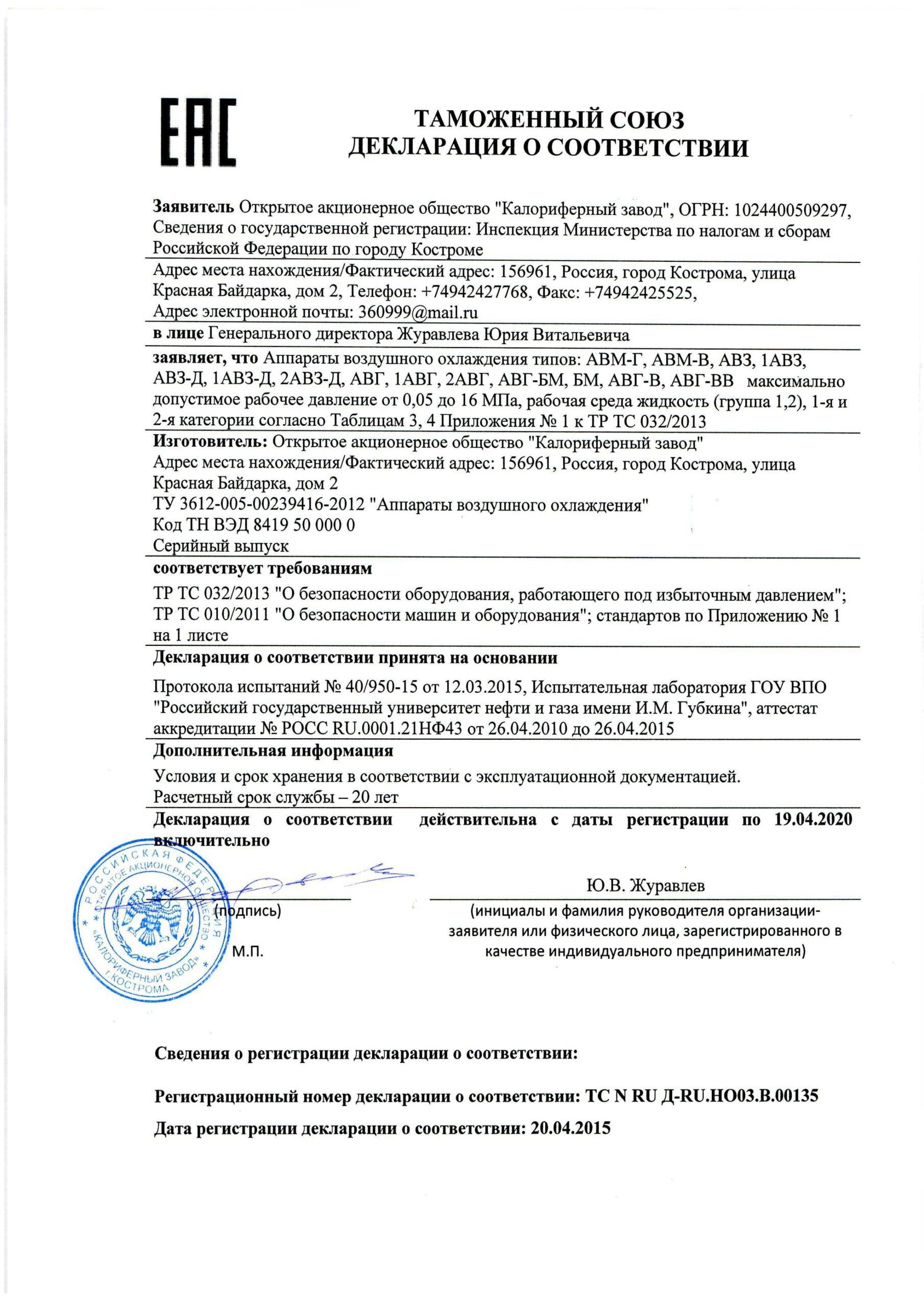 Декларация о соответствии АВО