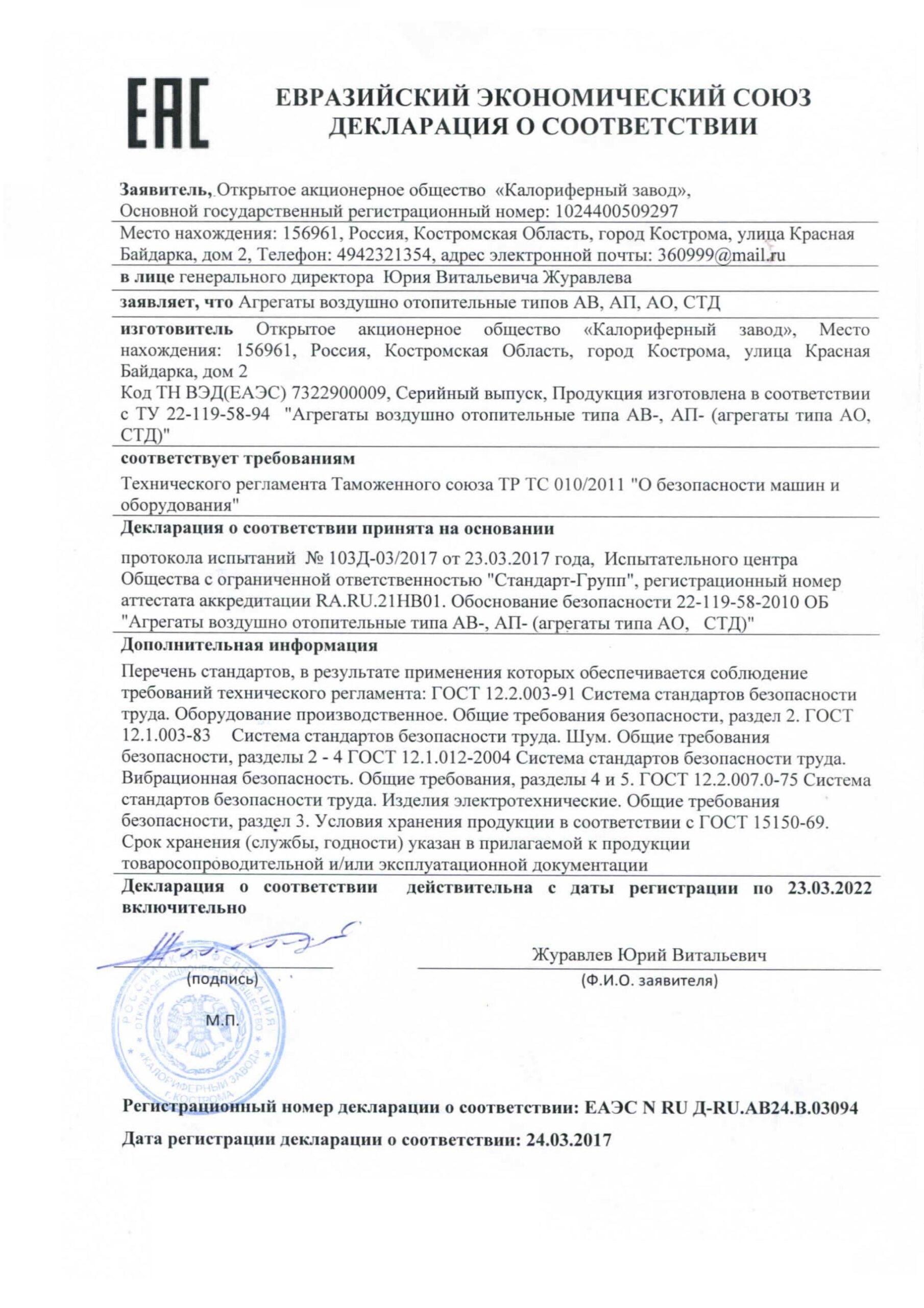 Декларация о соответствии АВ, АП, АО, СТД