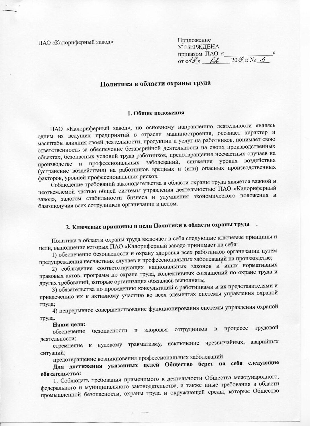 Политика в области охраны труда от 19.02.2019 года №5.