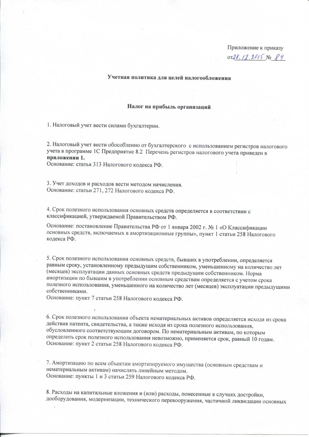Учетная политика для целей налогообложения. Приложение к приказу 84 от 28.12.2015.