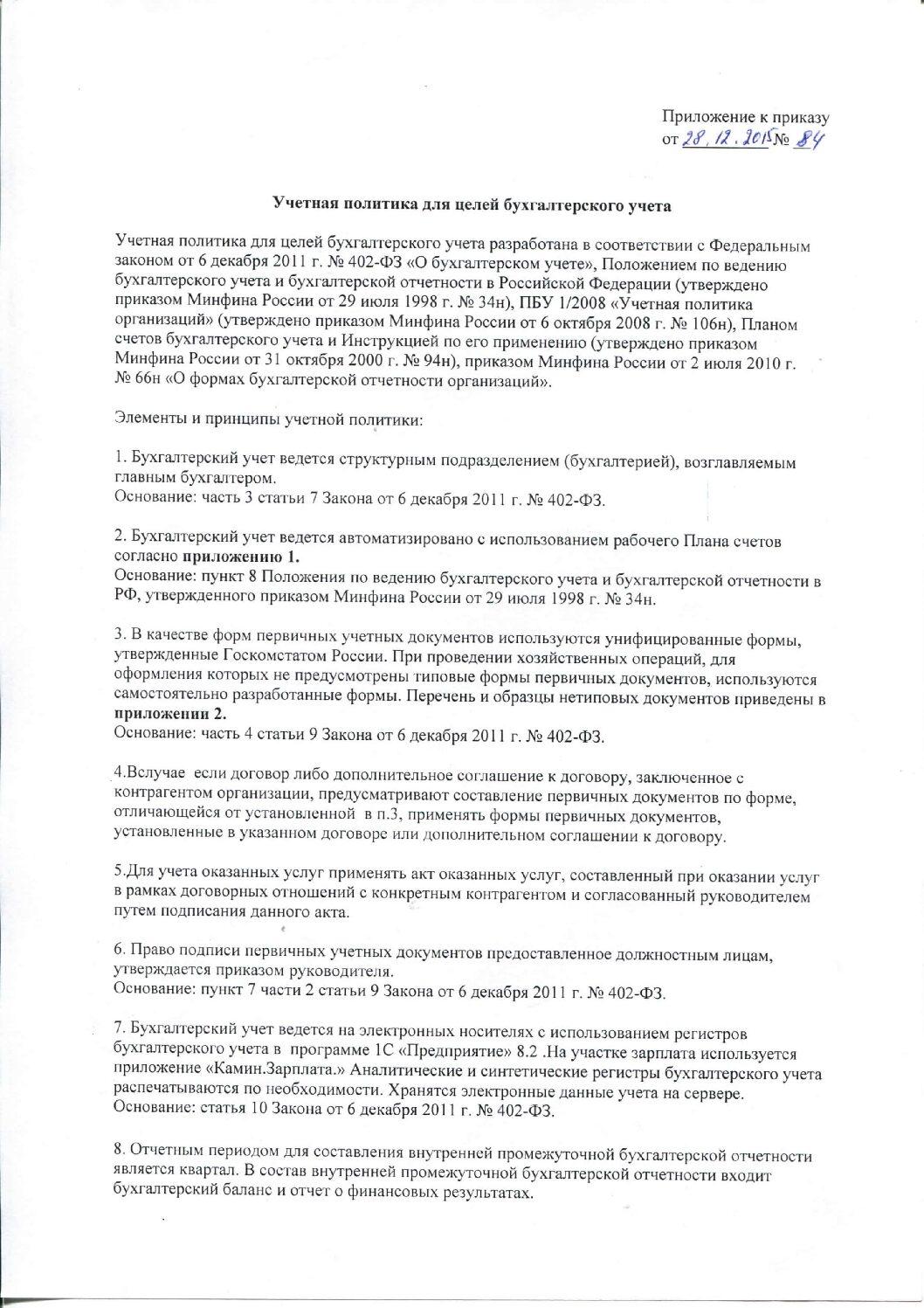 Учетная политика для целей бухгалтерского учета. Приложение к приказу 84 от 28.12.2015.