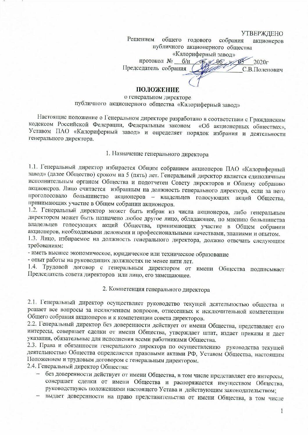 Положение о генеральном директоре ПАО «Калориферный завод» от 06.05.2020.