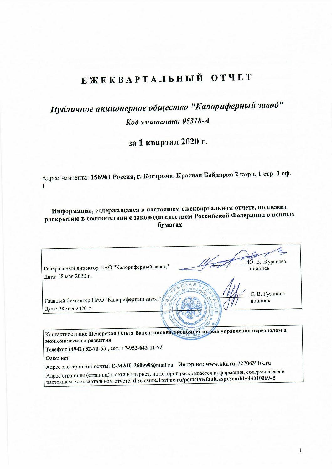 Ежеквартальный отчет эмитента ценных бумаг за 1 квартал 2020 года.
