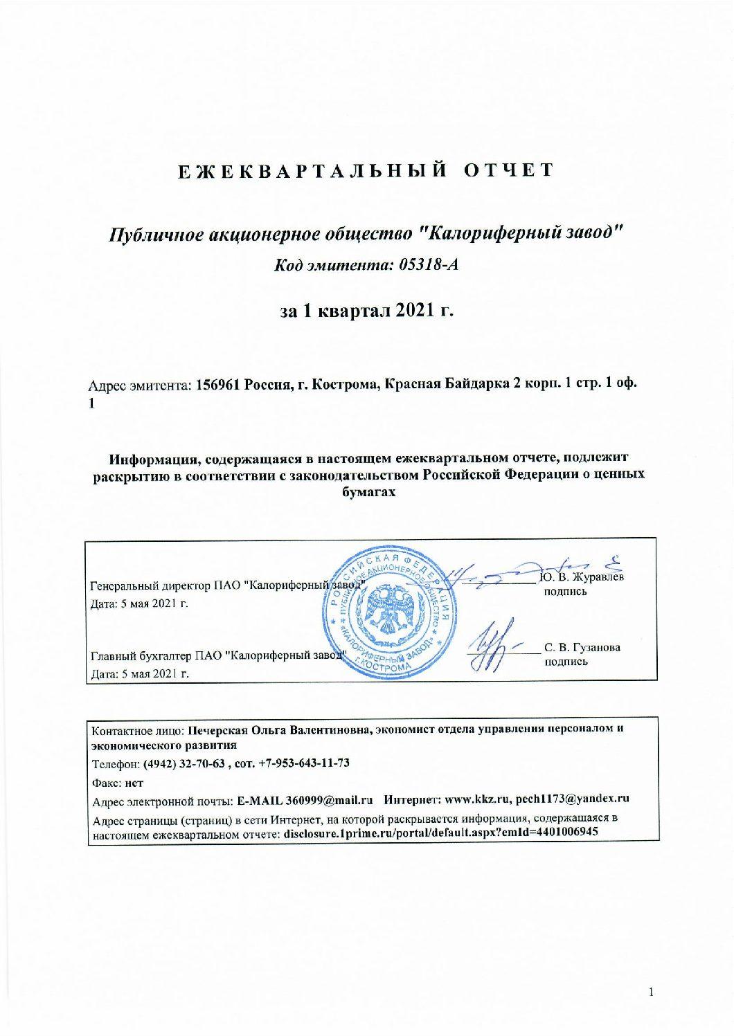 Ежеквартальный отчет эмитента ценных бумаг за 1 квартал 2021 года.