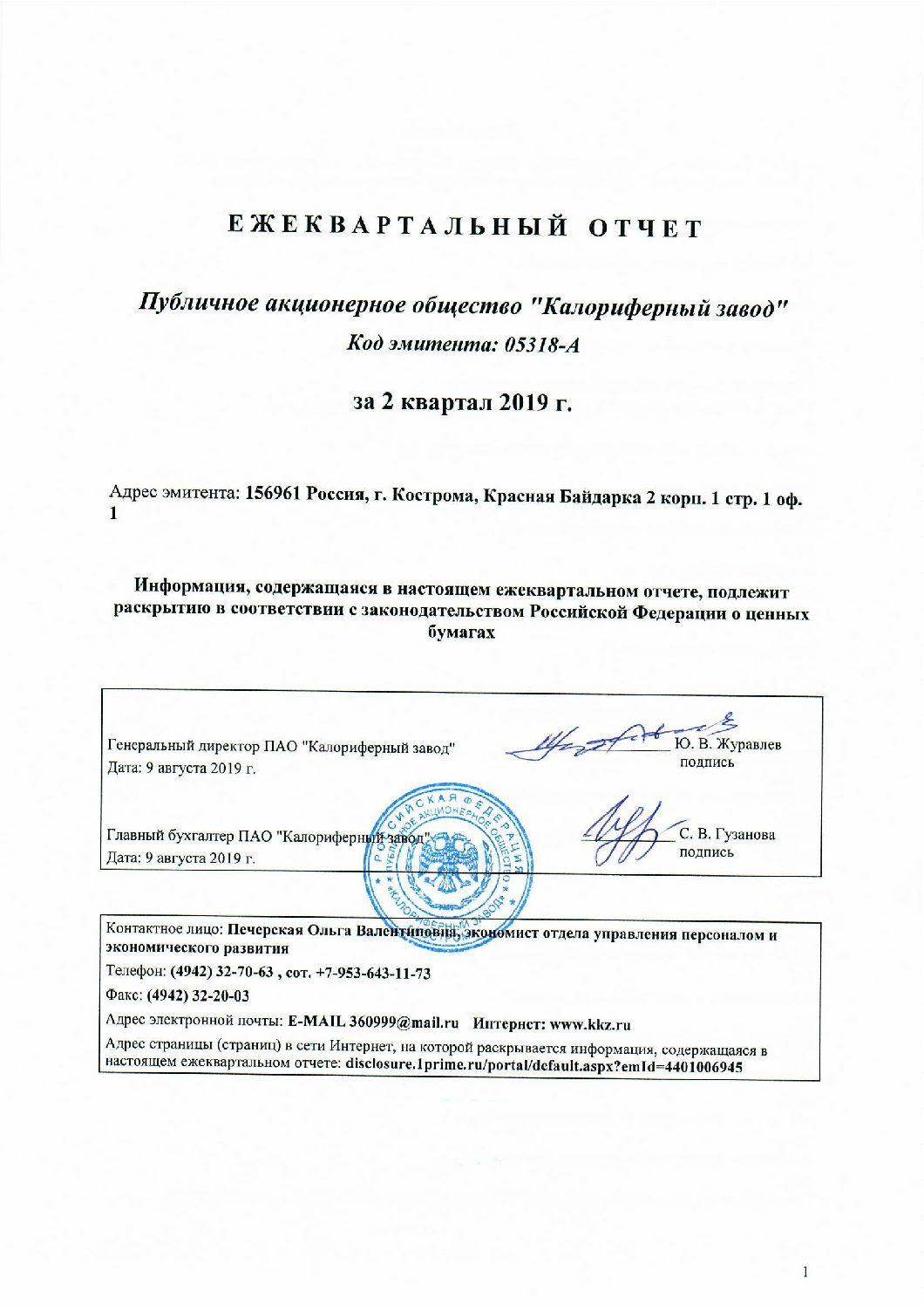 Ежеквартальный отчет эмитента ценных бумаг за 2 квартал 2019 года.