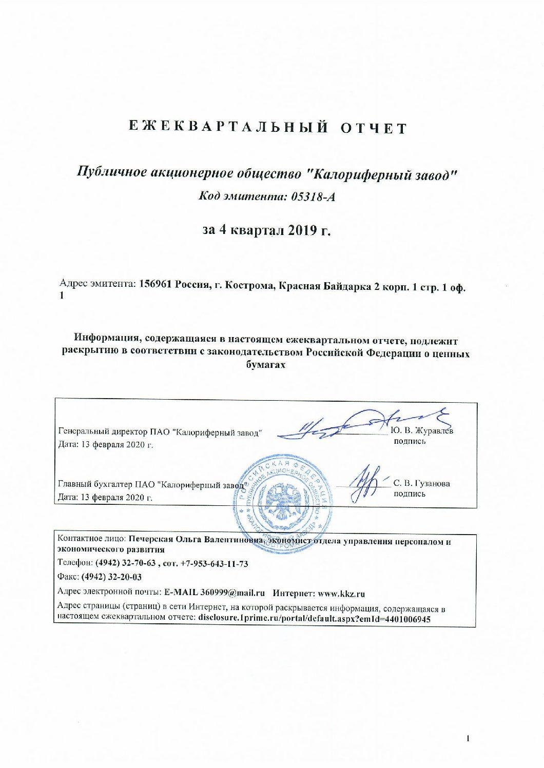 Ежеквартальный отчет эмитента ценных бумаг за 4 квартал 2019 года.