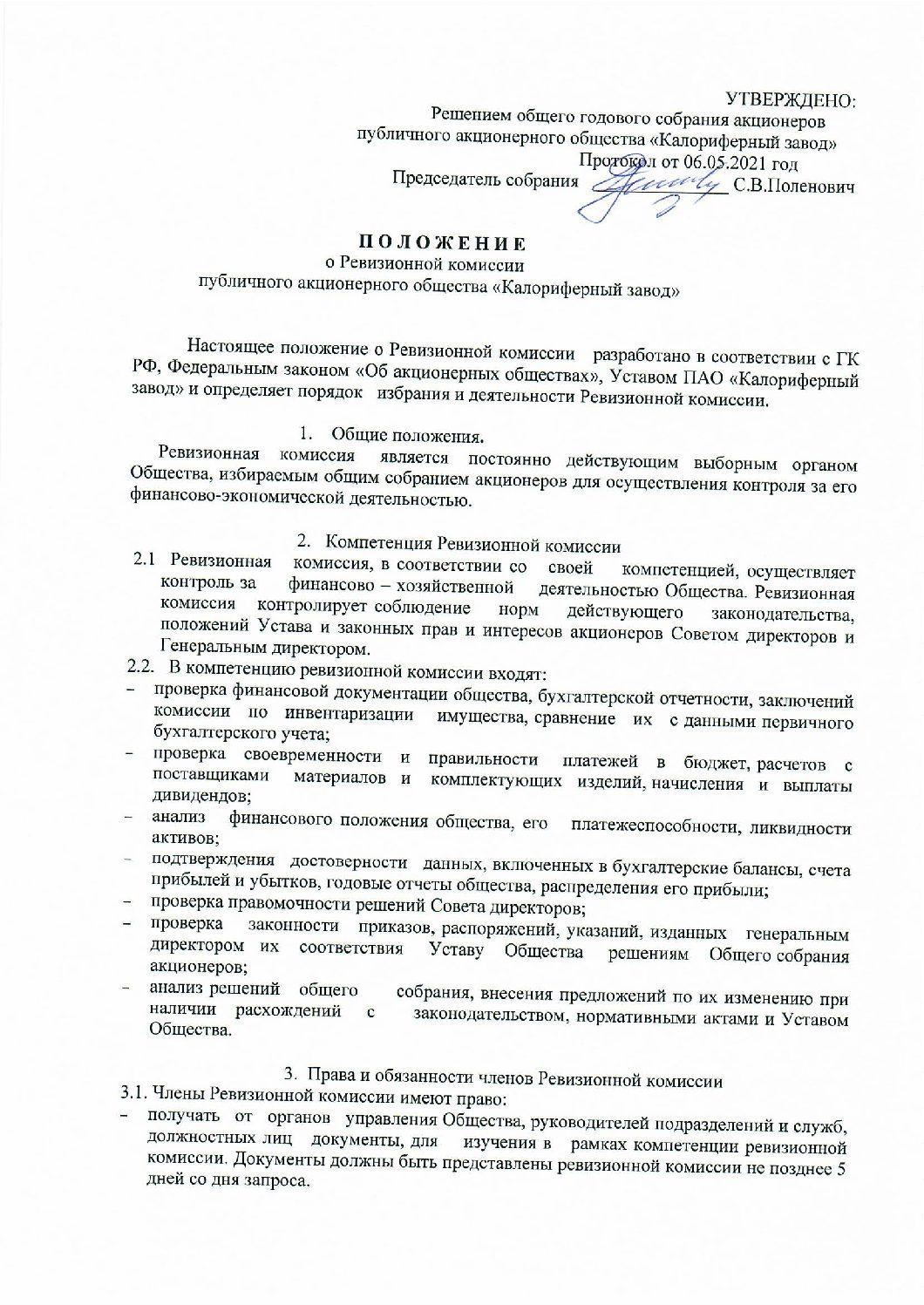 Положение о ревиз комиссии 06.05.2021