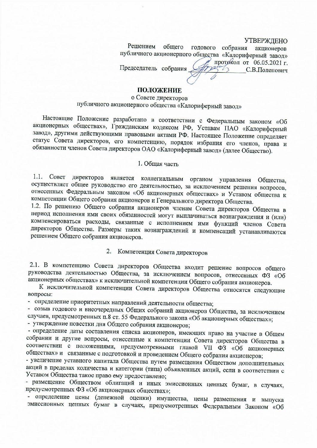Положение о совете директоров от 06.05.2021